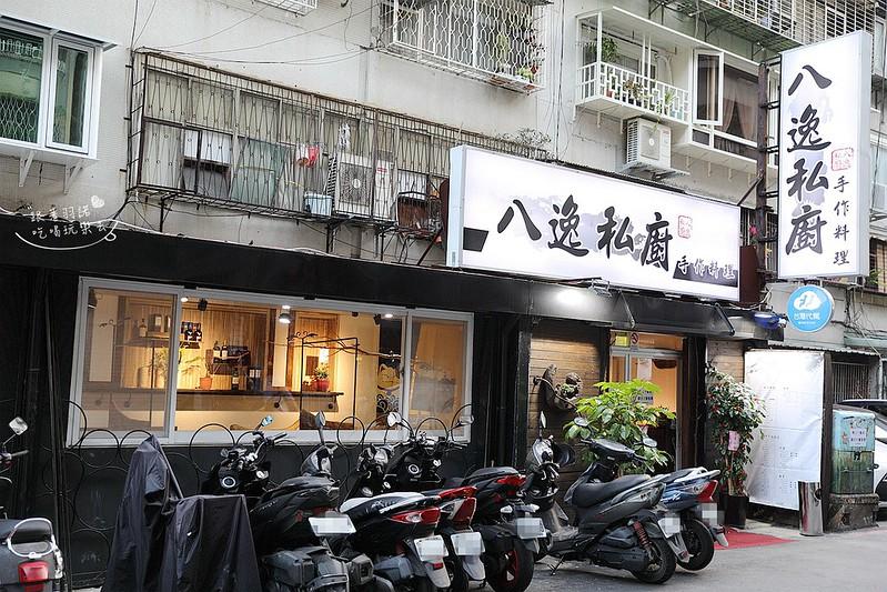 八逸私廚超高CP值特色功夫菜料理捷運中山國中站003