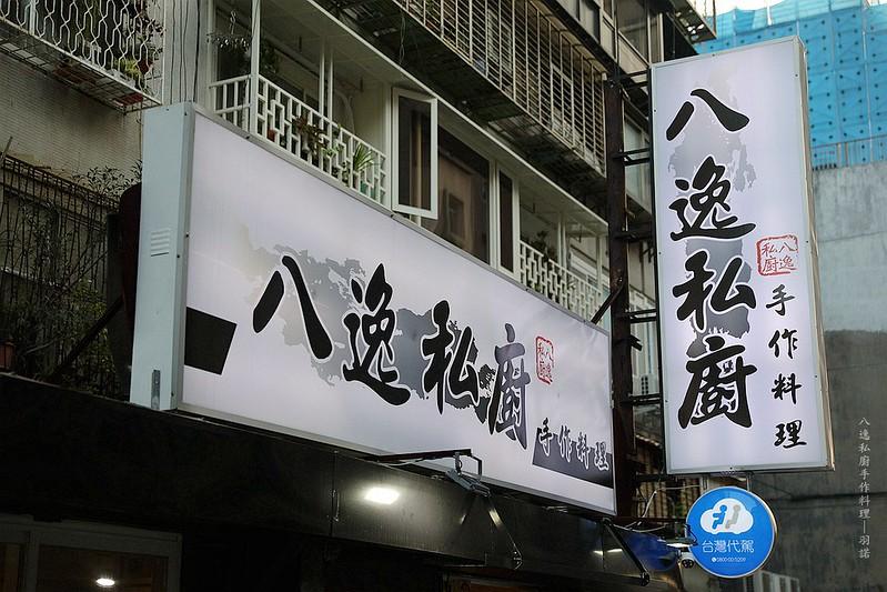八逸私廚超高CP值特色功夫菜料理捷運中山國中站001