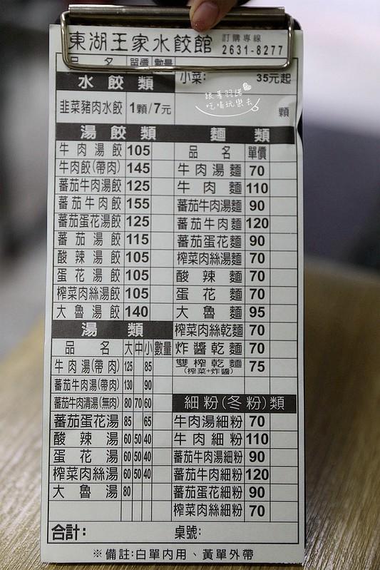 王家水餃捷運東湖站東湖國小美食05