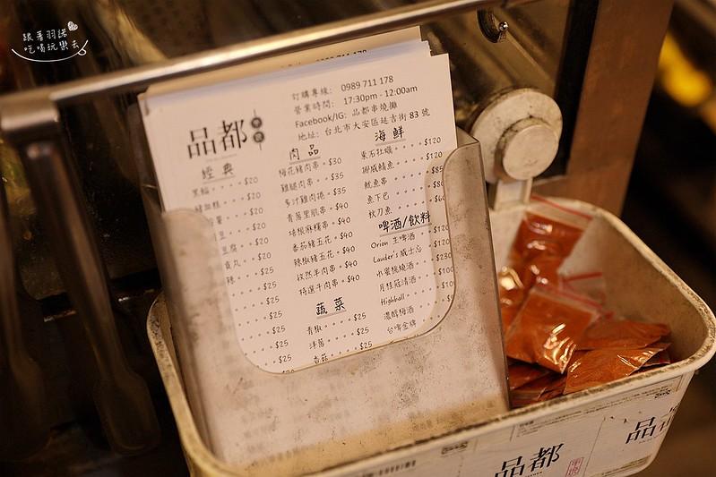 品都串燒高人氣銅板美食東區爆表CP值炭火串燒58
