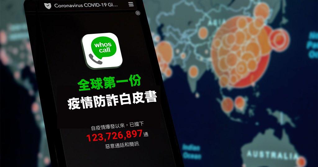 【新聞照片1】Whoscall已攔截超過一億通詐騙電話及簡訊