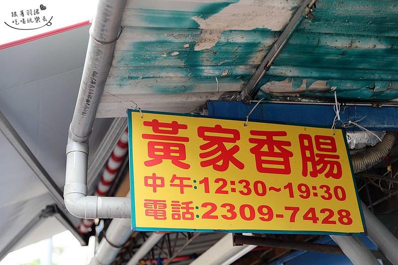 黃家香腸皇家現烤香腸台北泉州街高人氣美食15