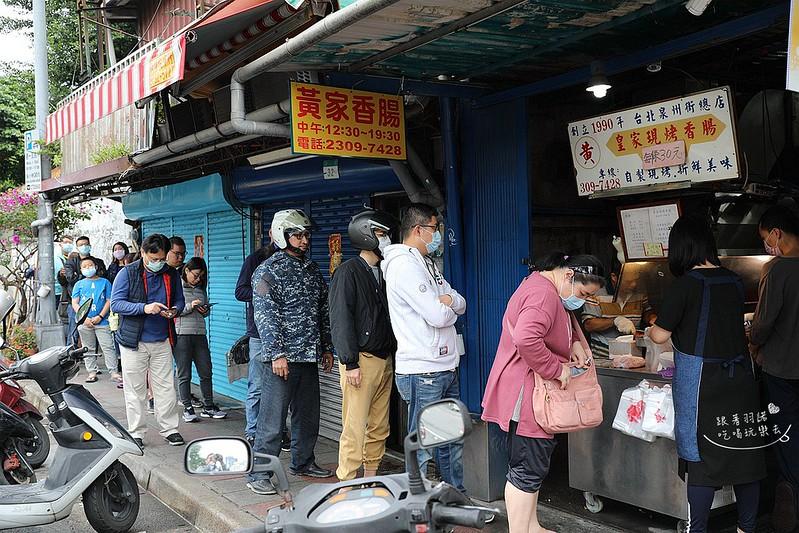 黃家香腸皇家現烤香腸台北泉州街高人氣美食21