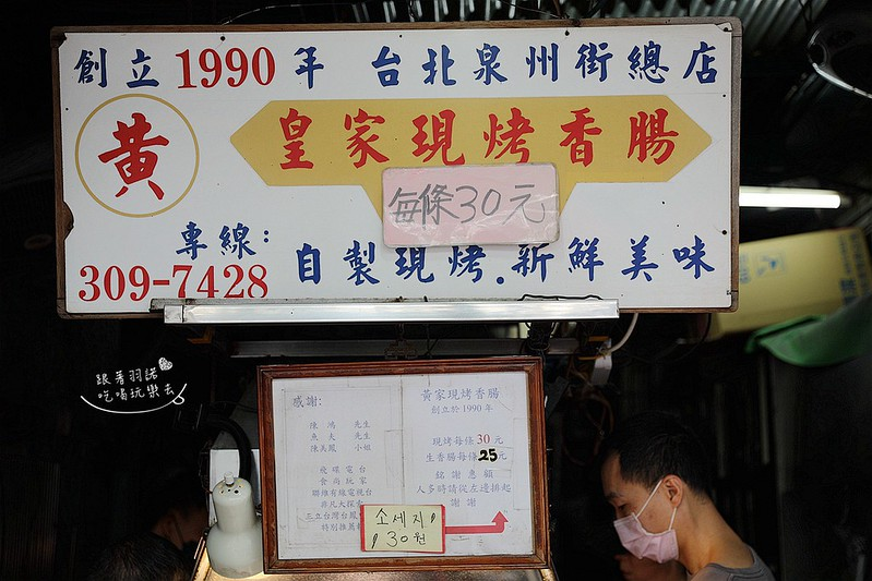 黃家香腸皇家現烤香腸台北泉州街高人氣美食13