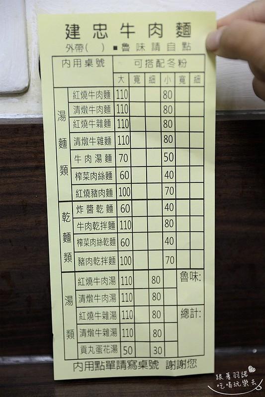 建忠牛肉麵台北信義區高CP值牛肉麵平價滷味013