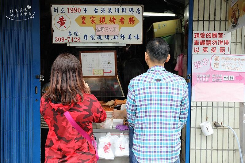 黃家香腸皇家現烤香腸台北泉州街高人氣美食03