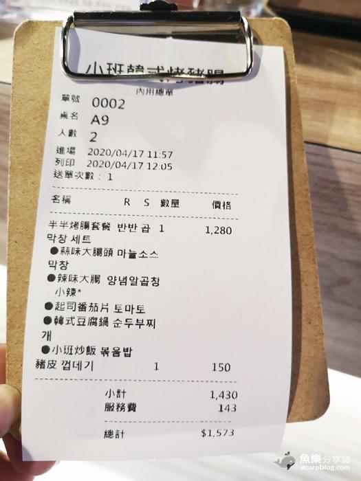【台北大安】Soban 소반 小班韓式烤腸|東區美食 @魚樂分享誌