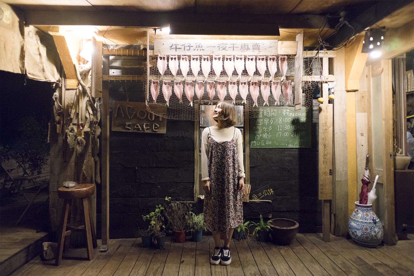 九份美食|食不厭 (午仔魚一夜干專賣)金瓜石山城間隱藏版食堂