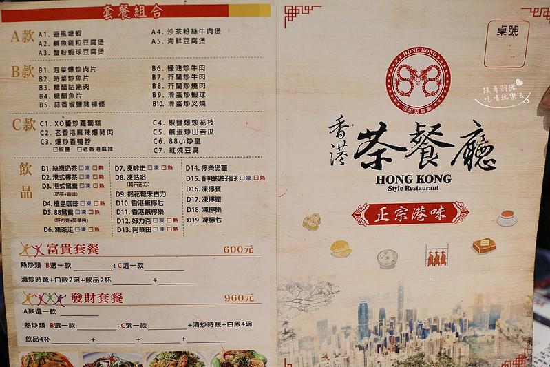 香港88港式茶餐廳台北信義區吳興街莊敬路52