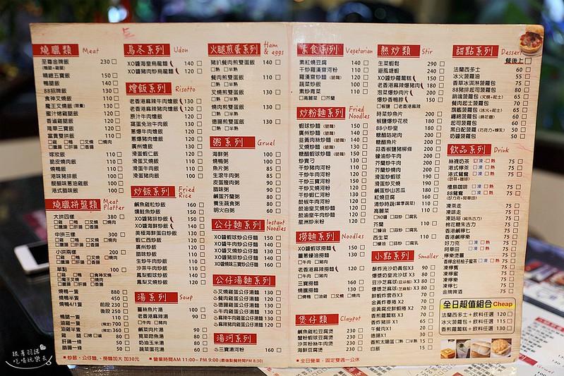 香港88港式茶餐廳台北信義區吳興街莊敬路51