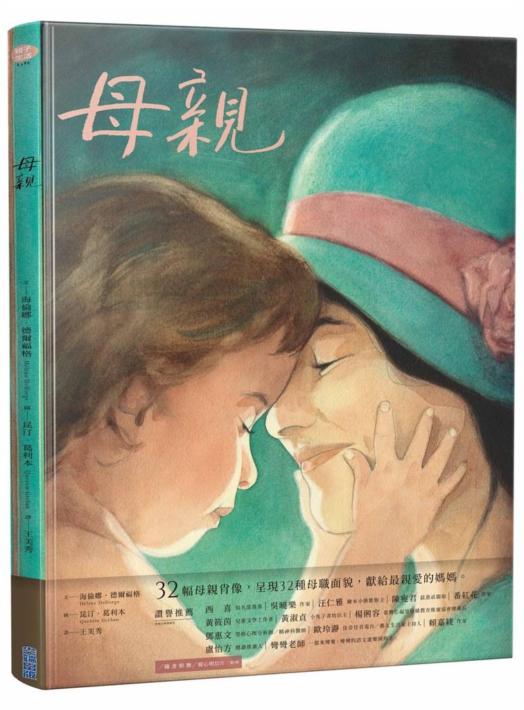 誠品書店|《母親》|以富有張力的32張母親樣貌,搭配溫柔動人的文字,詮釋不同生命階段的母親。