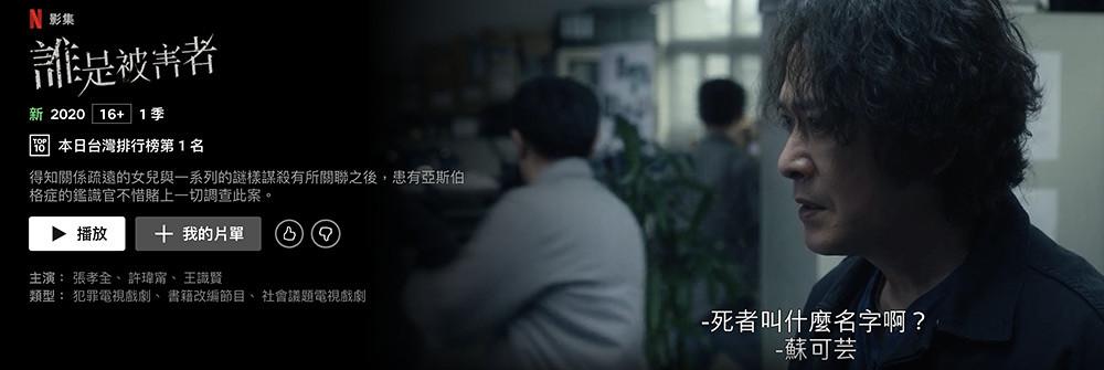 0502-《誰是被害者》登Netflix台灣觀影排行榜冠軍。(圖:Netflix提供)