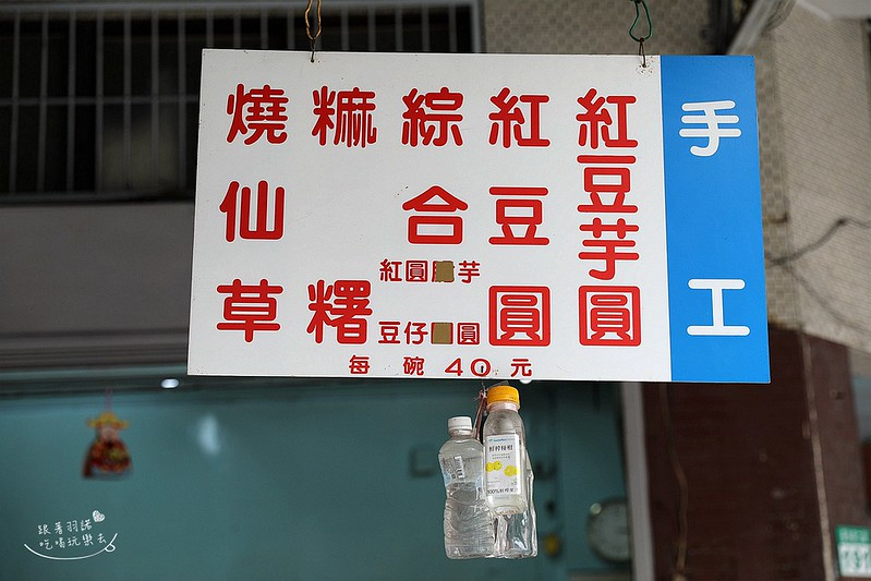 古早味老店台北萬華區60年甜湯03