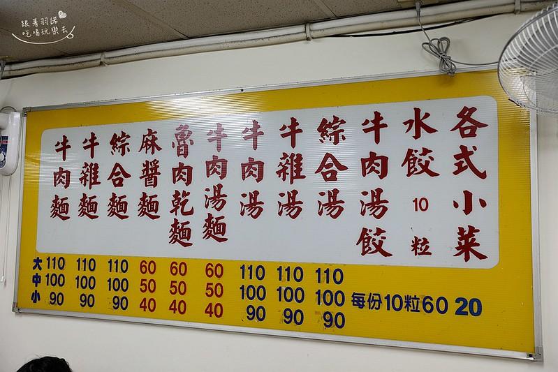 富宏建宏牛肉麵台北西門町CP值最高必吃美食64