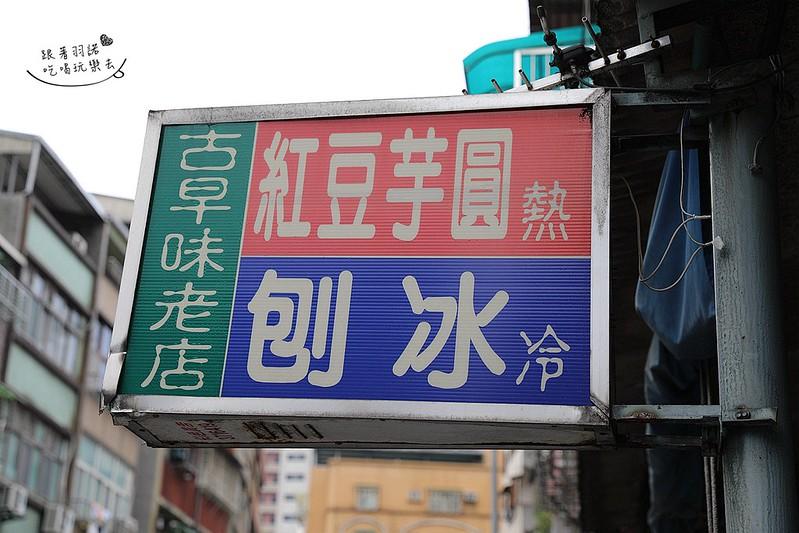 古早味老店台北萬華區60年甜湯12