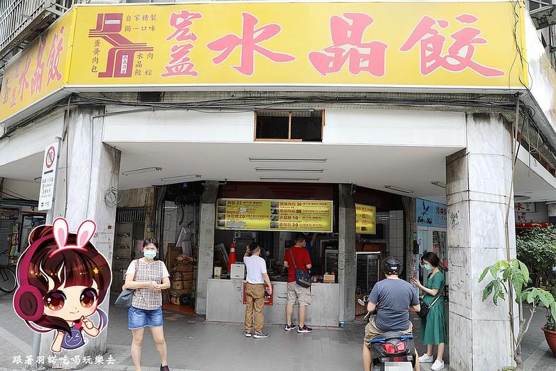 宏益水晶餃四十年老店西門町必吃美食03