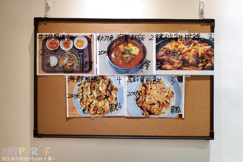 49854924707 3c73ed61dd c - 青海路上韓國老闆開的韓式料理,除了專賣比較少見的牛排骨湯飯,還有家常韓式餐點~