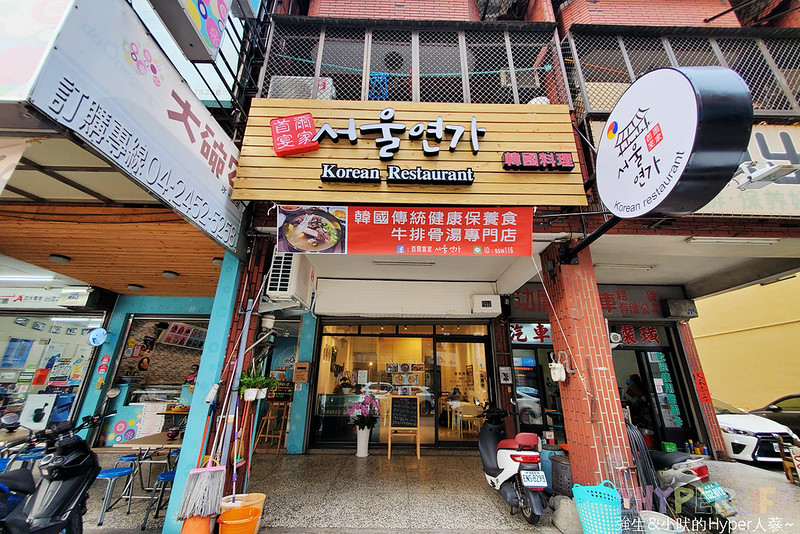 最新推播訊息:韓式美食又來啦!老闆一家人從韓國搬來台灣,除了專賣比較少見的牛排骨湯飯,還有家常韓式餐點~