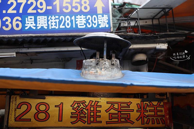 吳興街比臉大的一片式281雞蛋糕34