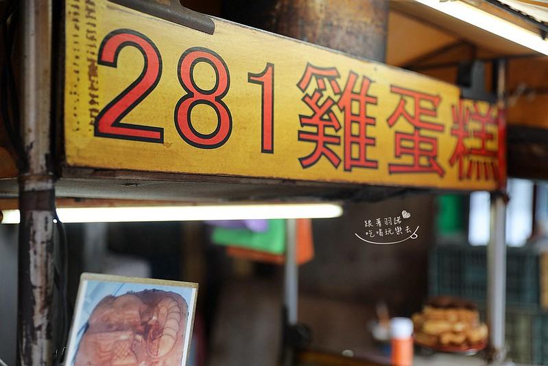 吳興街比臉大的一片式281雞蛋糕12