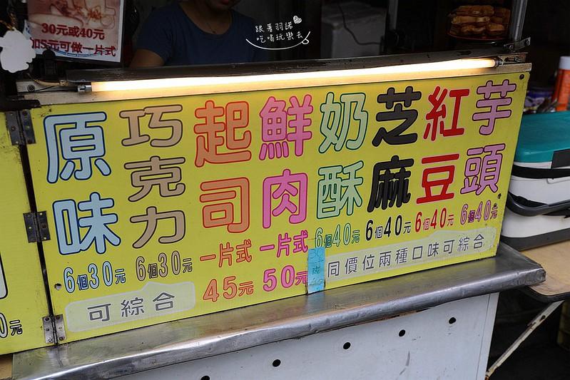 吳興街比臉大的一片式281雞蛋糕03