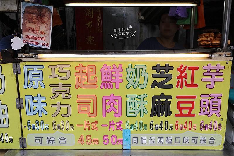 吳興街比臉大的一片式281雞蛋糕33