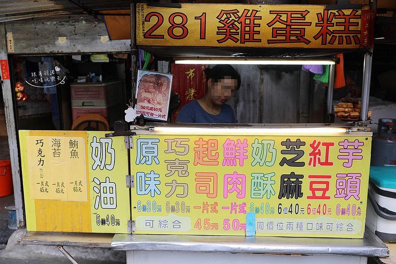 吳興街比臉大的一片式281雞蛋糕01
