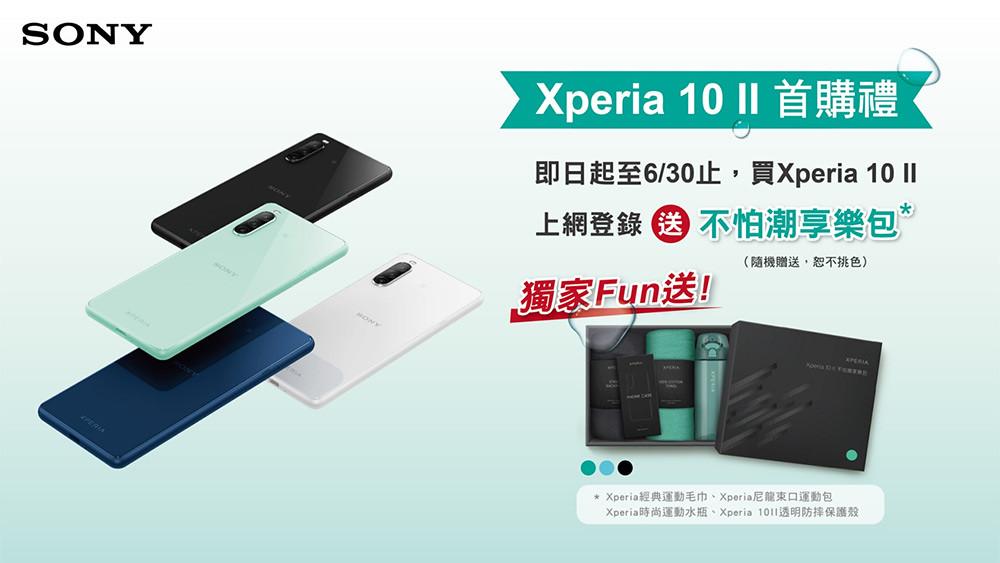 Xperia-10-II-首購禮
