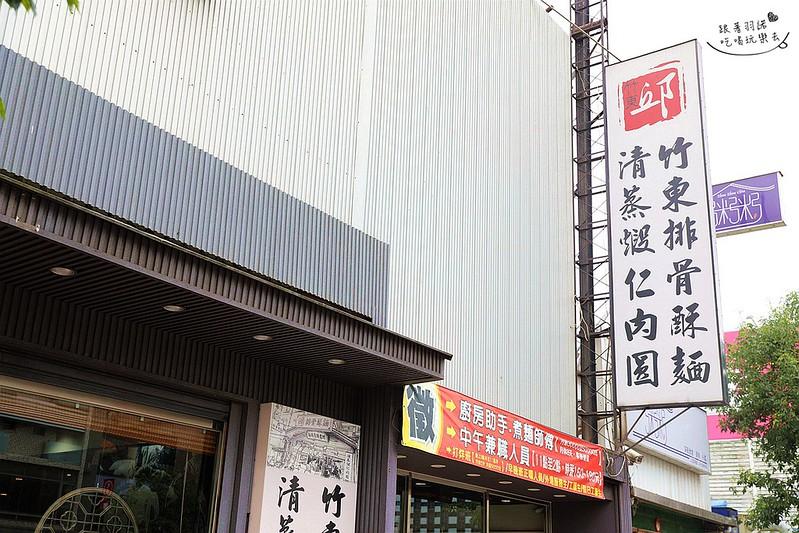 竹東邱記排骨酥麵71