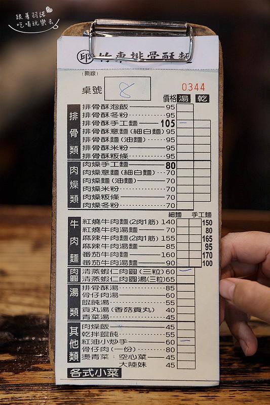 竹東邱記排骨酥麵01