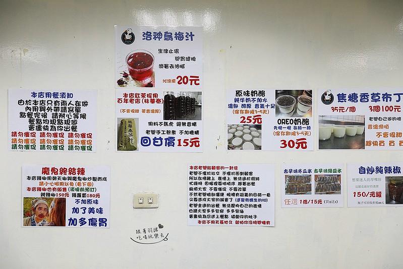 永和美食型男鵝肉店激推鵝肉飯剁肉飯05