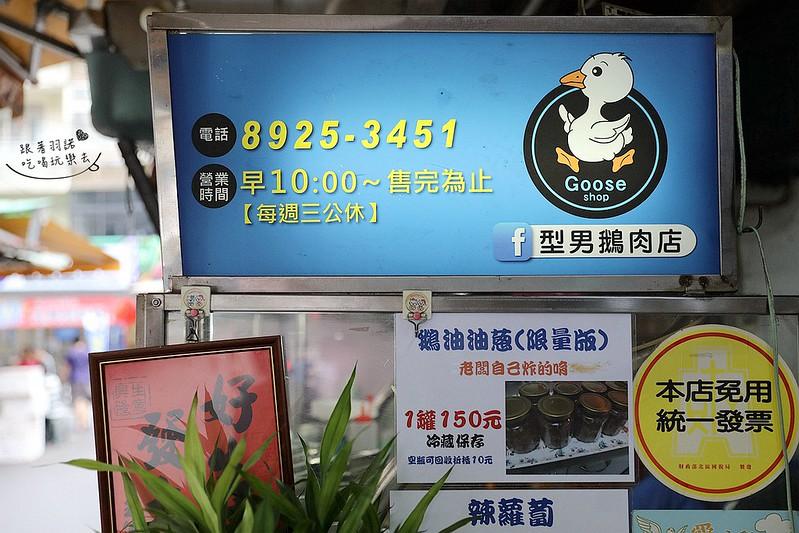 永和美食型男鵝肉店激推鵝肉飯剁肉飯60