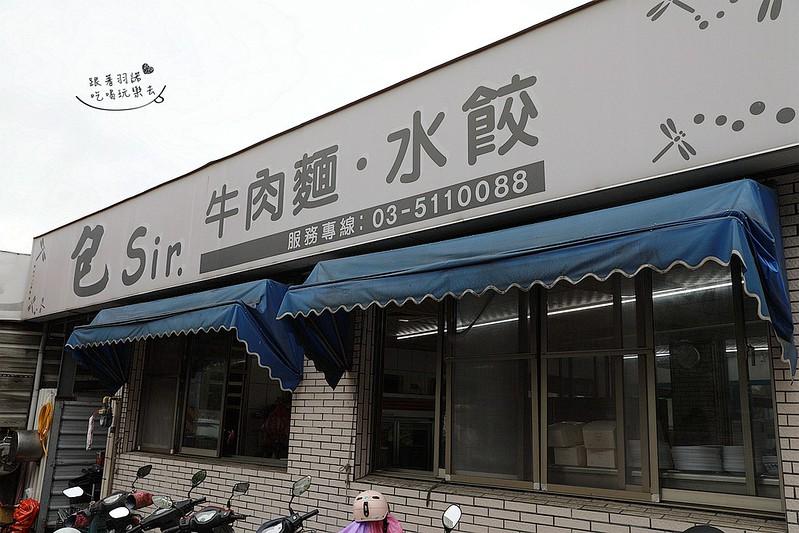 包Sir牛肉麵餃子館竹東美食83