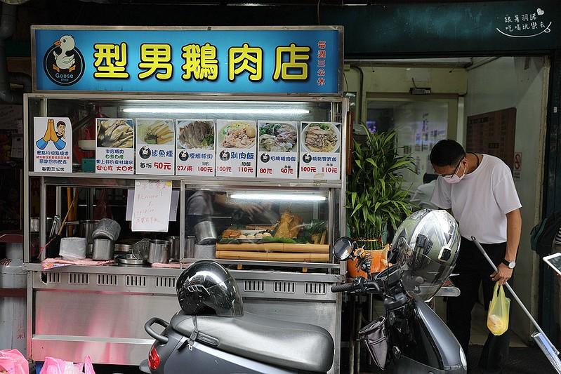 永和美食型男鵝肉店激推鵝肉飯剁肉飯01