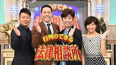 行列のできる法律相談所 無料    行列のできる法律相談所   バラエティテレビ番組を見よう バラエティ動画Japan