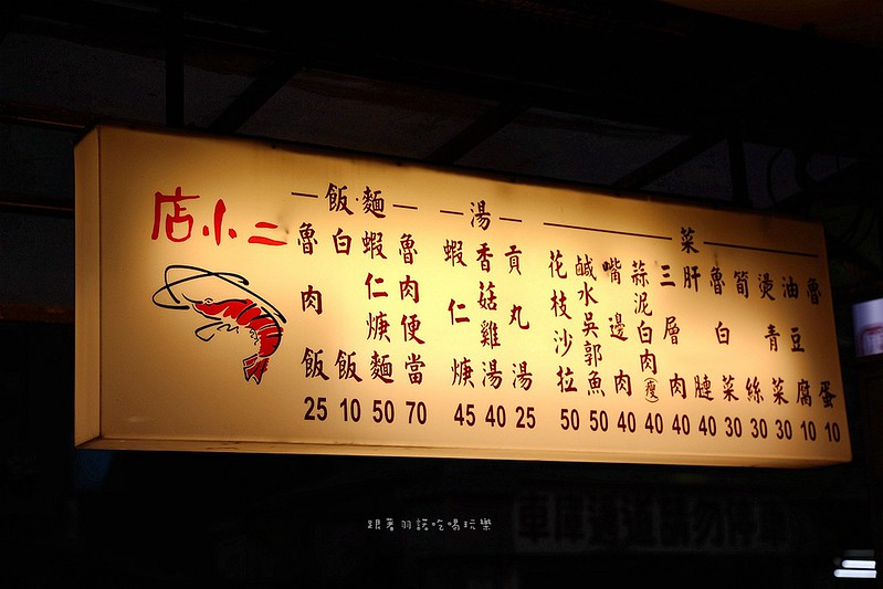店小二魯肉飯05
