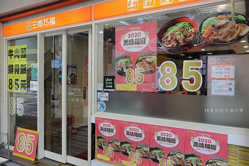 三商巧福牛肉麵排骨飯85元06