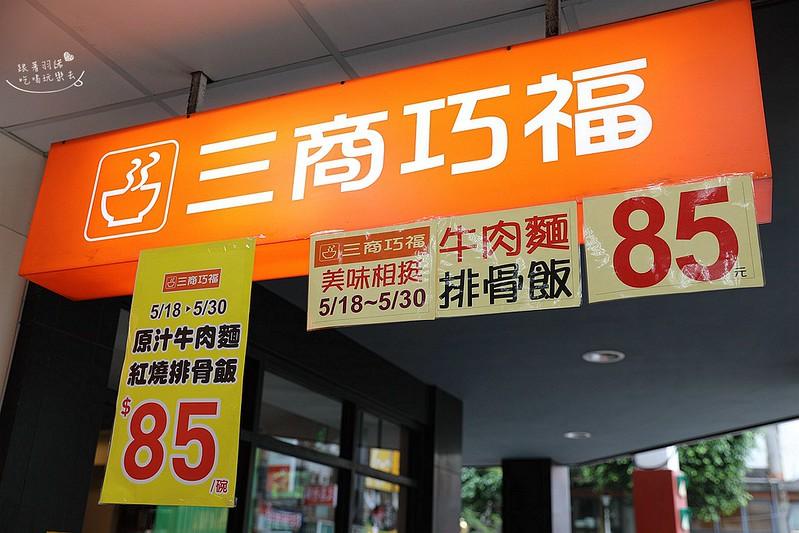三商巧福牛肉麵排骨飯85元04