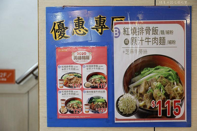 三商巧福牛肉麵排骨飯85元08