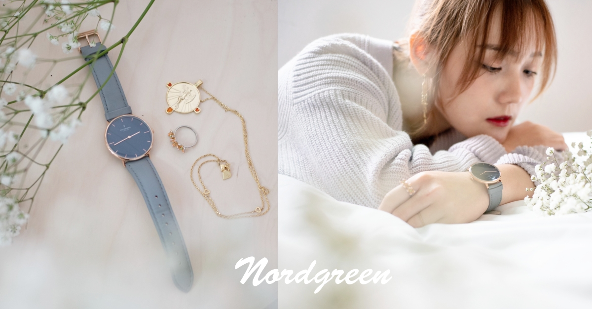 手錶推薦|丹麥的手錶品牌Nordgreen|北歐極簡風設計永恆的價值(文末折扣碼)