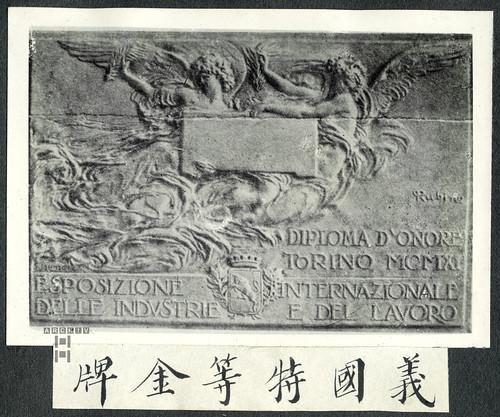 ArchivTappenX12 Weltausstellung, Ehrendiplom, Turin, 1911
