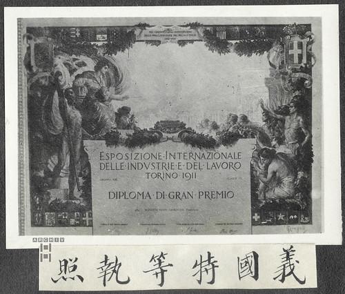 ArchivTappenX13 Weltausstellung, Ehrendiplom, Turin, 1911