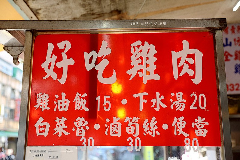 好吃王雞肉林口街美食31