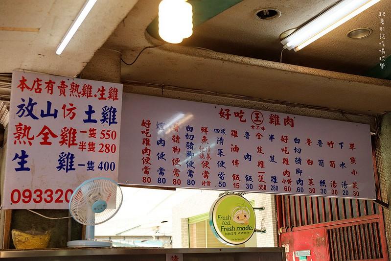 好吃王雞肉林口街美食29