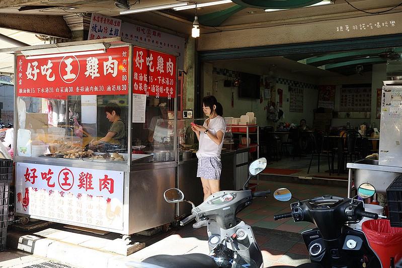 好吃王雞肉林口街美食01
