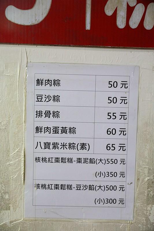 四喜食品行四喜家鄉粽信維市場湖州粽07