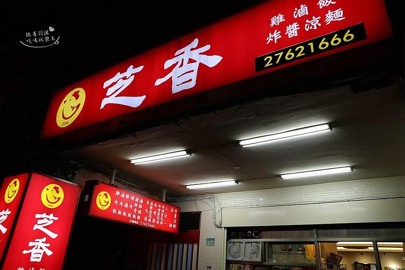 芝香雞肉飯芝香涼麵信義區午晚餐宵夜市政府站美食02