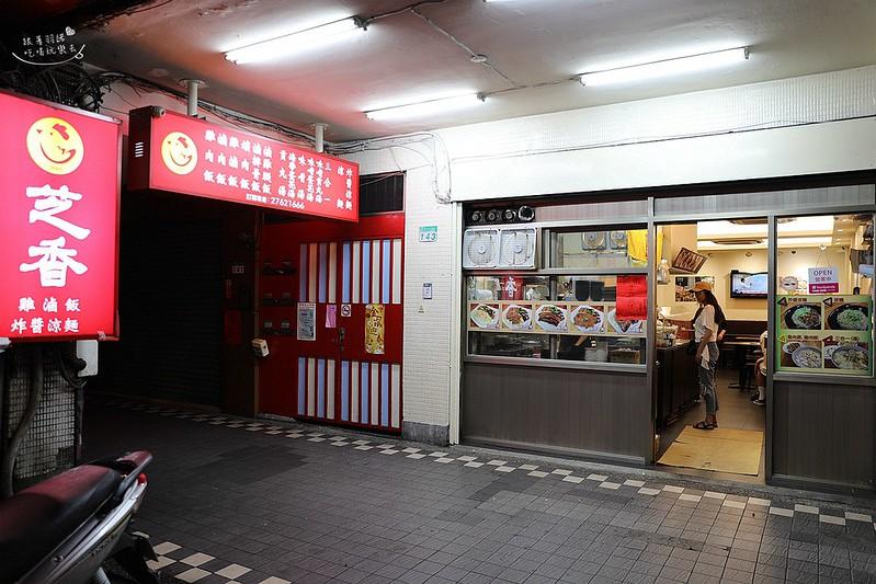 芝香雞肉飯芝香涼麵信義區午晚餐宵夜市政府站美食01
