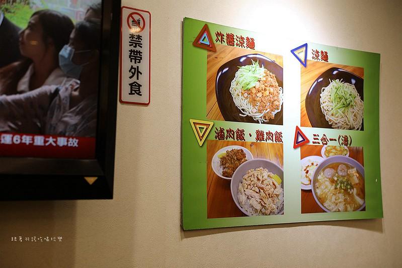 芝香雞肉飯芝香涼麵信義區午晚餐宵夜市政府站美食32