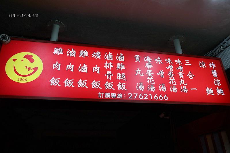 芝香雞肉飯芝香涼麵信義區午晚餐宵夜市政府站美食34